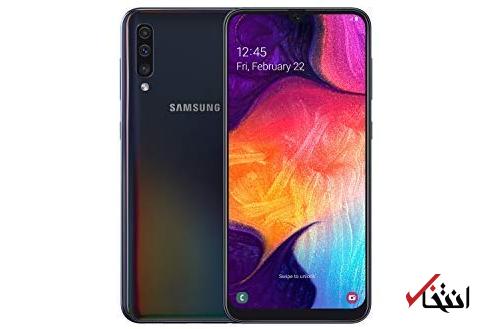 گوشی گلکسیA50 سامسونگ به روزرسانی شد ، ارتقای سطح تصویر بداری ، بهبود اتصال وای فای