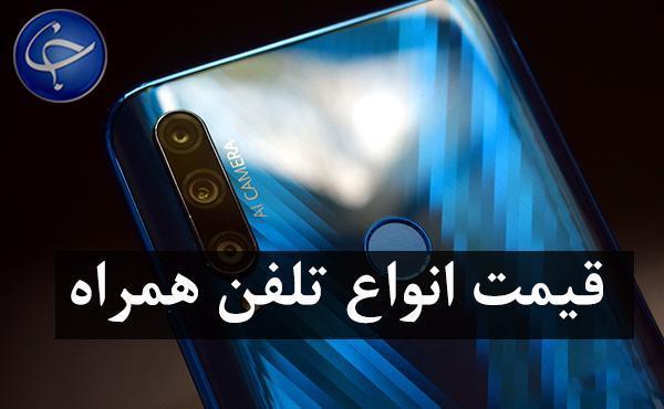 قیمت روز گوشی موبایل در 4 دی